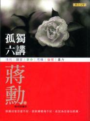 我的讀書會 ~ 革命孤獨(105.5.10)