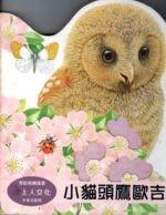 [七年級]懷念閱讀貓頭鷹歐吉的時光(105.8.5)