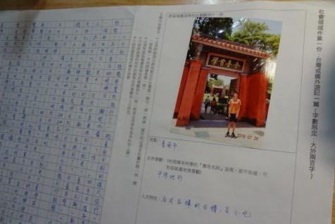 [七年級]暑假作業大清倉(105.8.27)