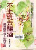 藍麗娟迷(105.8.30)