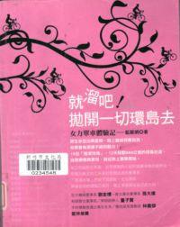藍麗娟之環島二書(105.9.7)