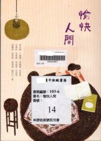 [八年級] 新校長,新作風(105.9.26)