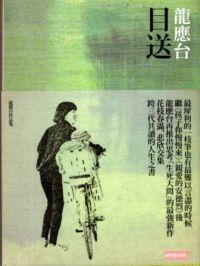 我的讀書會 ~ 共老(105.10.6)