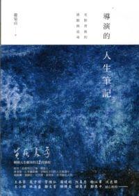 我的讀書會 ~ 閱讀蕭菊貞(105.10.15)