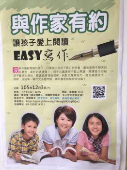 讓孩子愛上閱讀 Easy 寫作(105.12.3)