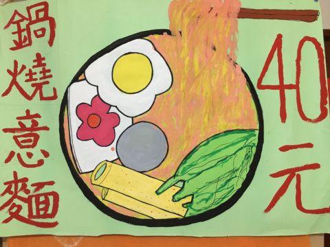 [八年級] 一碗鍋燒意麵(105.12.20)