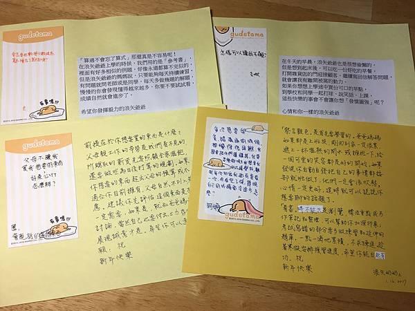 [八年級]浪矢爺爺寫回信(106.1.16)