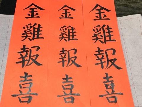 金雞報喜迎新年(106.1.27)