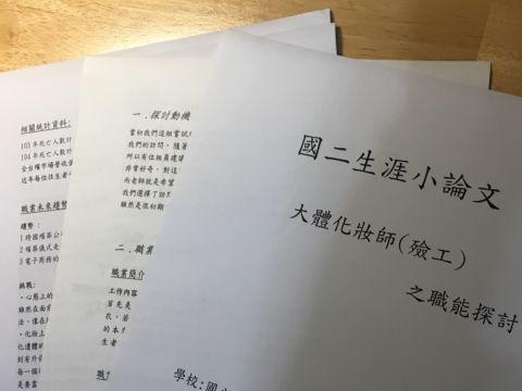 [八年級]寒假作業(106.2.12)