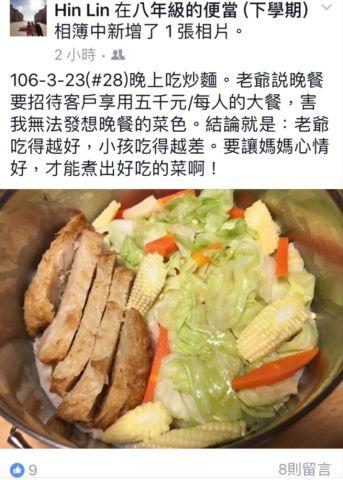 一周晚餐 ~ 讓媽媽開心(106.3.24)