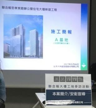 聯合報大樓監造實務分享工地參訪活動(106.5.10)