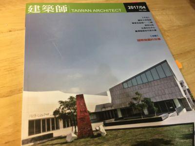 我讀建築師雜誌(106.5.16)