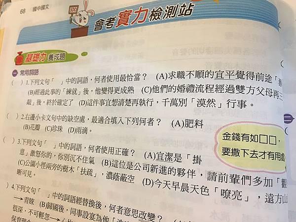 [九年級] 寫不完的練習題(106.9.20)
