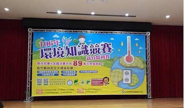 [九年級] 環境知識競賽(106.9.24)