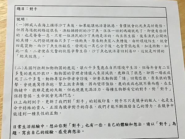 [九年級] Case Study(106.10.25)