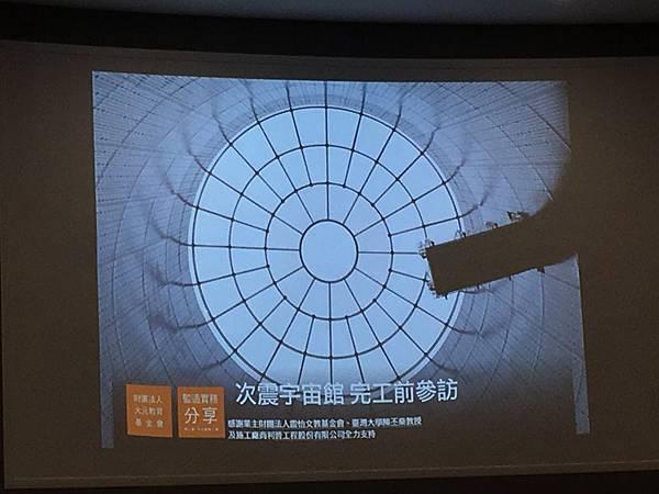 監造實務分享/次震宇宙館完工前參訪(107.1.6)