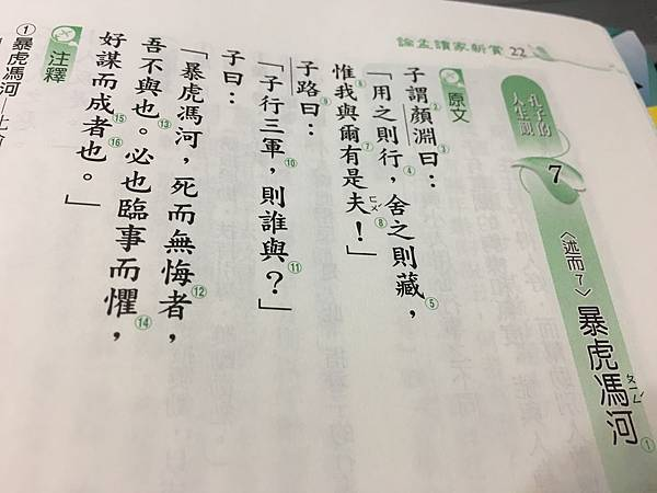 [九年級] 大家一起來讀論孟(107.1.10)