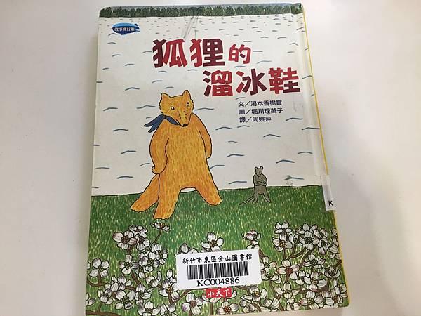 給三年級小梅子的寒假書單(107.1.22)