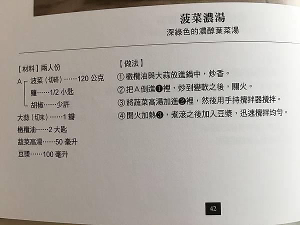 蔬菜湯與菠菜濃湯(107.2.22)