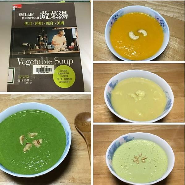 紅蘿蔔濃湯、白花椰菜濃湯、青豆仁濃湯(107.2.25)