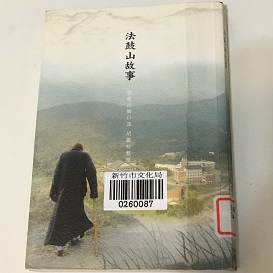 法鼓山故事(107.2.27)