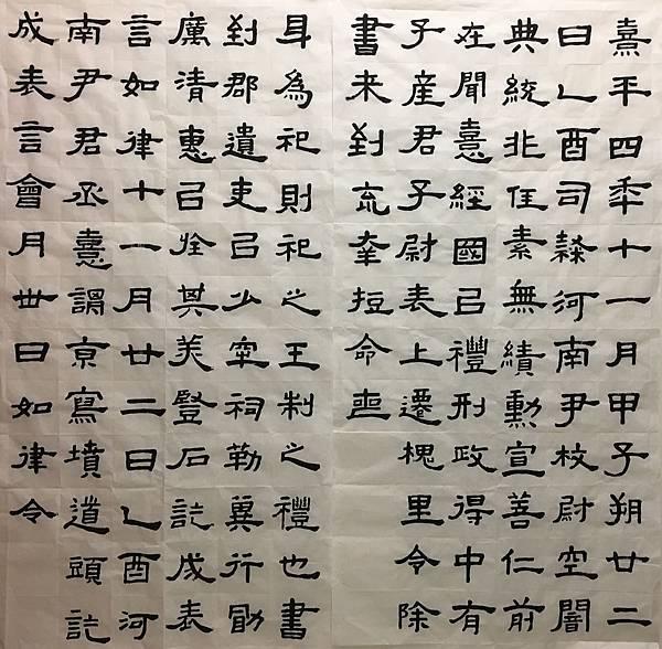 書法筆記六 ~ 臨漢循吏韓仁銘(107.4.10)