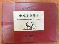 重讀繪本 ~ 幸福是什麼?(107.4.18)