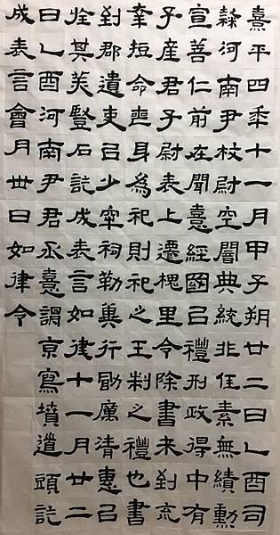 書法筆記七 ~ 臨神不臨形(107.4.22)