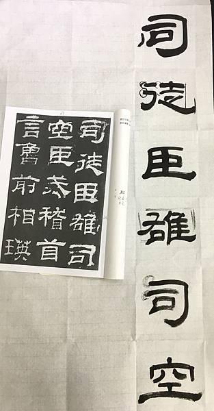 書法筆記八 ~ 臨漢乙瑛碑(107.4.24)