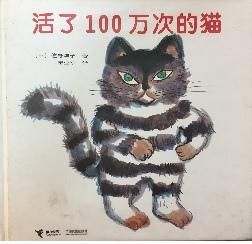 重讀繪本 ~ 愛情有什麼道理?(107.4.25)