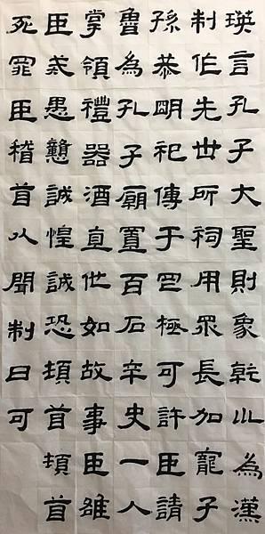 書法練習 ~ 臨漢乙瑛碑(107.5.5)