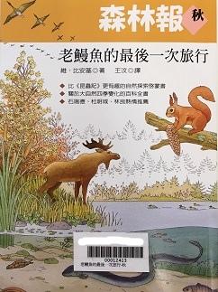 森林報.秋:老鰻魚的最後一次旅行(107.5.6)