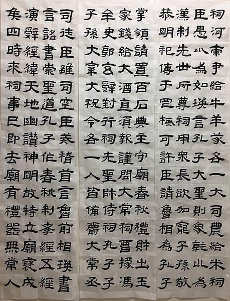 書法練習 ~ 再臨漢乙瑛碑(107.5.12)