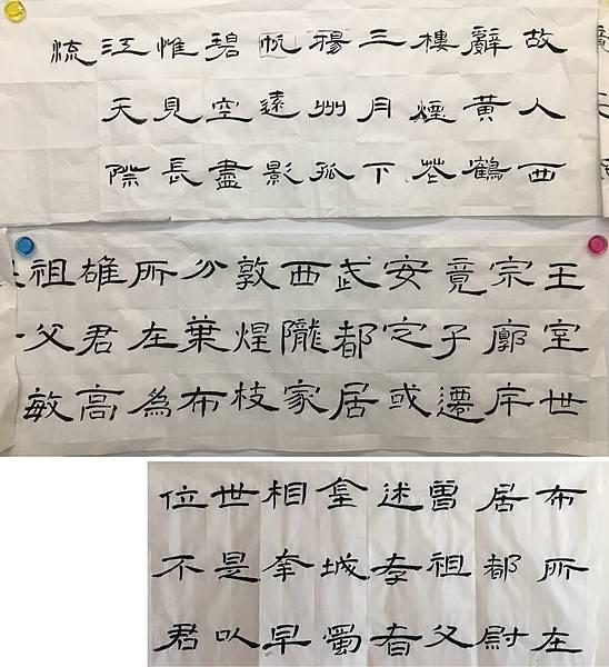 書法筆記十 ~ 臨漢曹全碑(107.5.15)