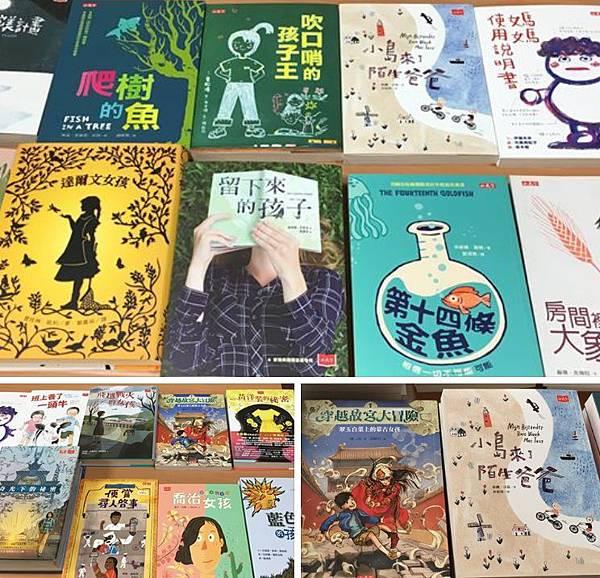 大家來讀青少年小說(107.5.31)