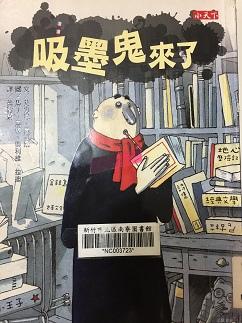 青少年小說 ~ 吸墨鬼來了(107.6.9)