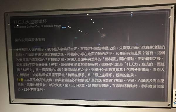 快來台中科博館的物理教室(107.6.19)