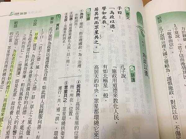 [九年級] 會考國文得分之觀察(107.6.22)