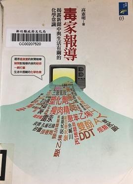 毒家報導(107.7.6)