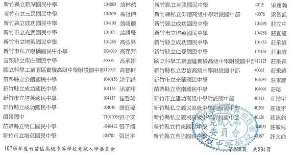 [九年級] 會考放榜日(107.7.10)