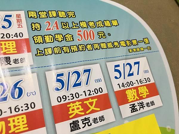 [九年級] 暑期工讀(107.7.31)