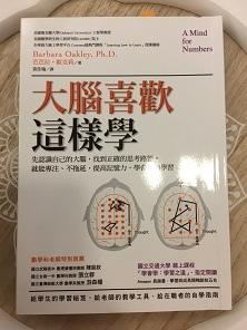 學習如何學習(107.8.10)