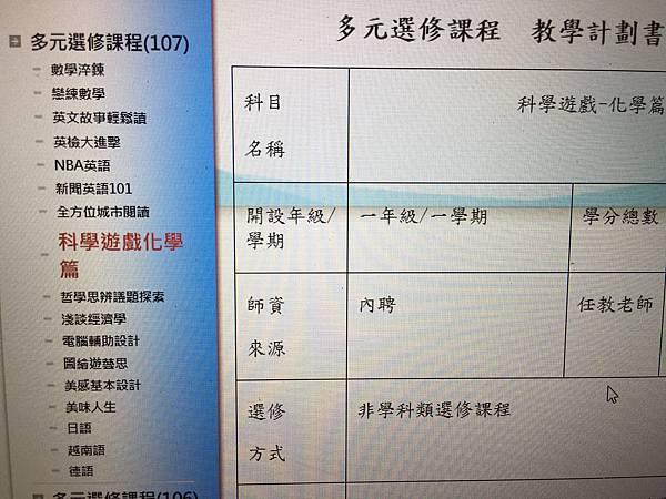[小高一] 多元選修課程(107.8.26)