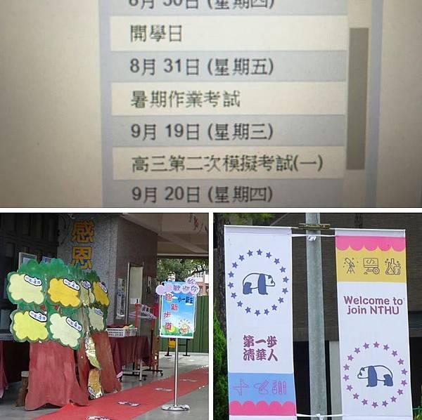 [小高一] 開學日(107.8.30)