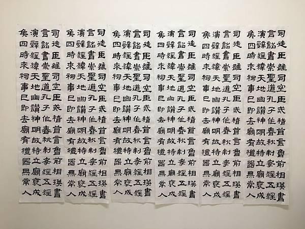 開學前的書法練習(107.9.3)