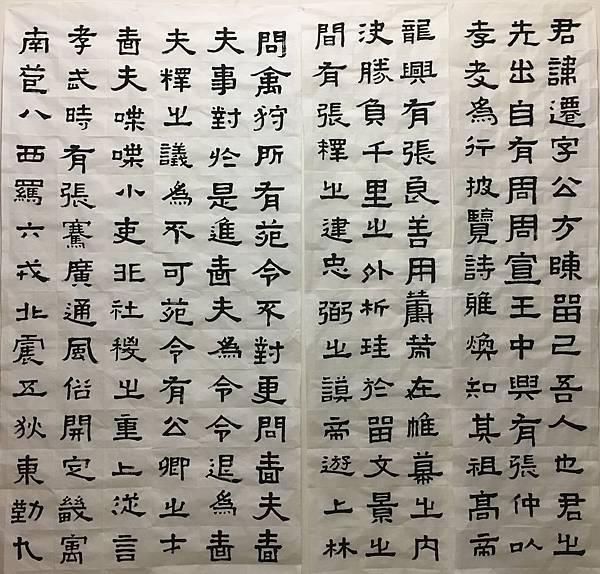 書法邁步篇1 ~ 臨漢張遷碑(107.9.6)