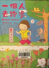 高木直子的漫畫人生(107.9.9)