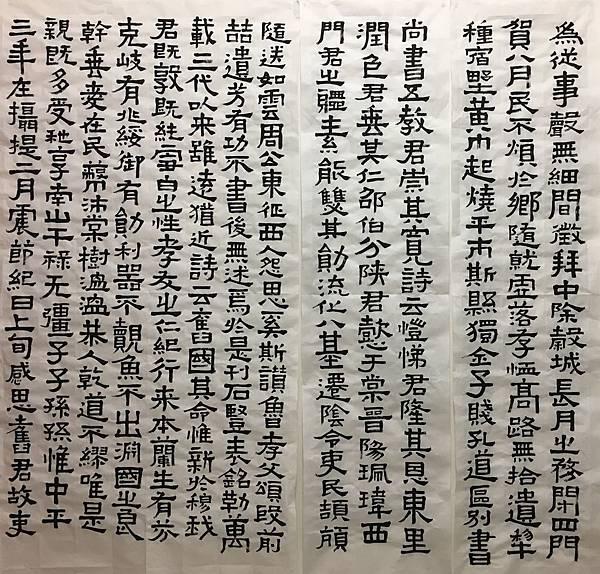 書法邁步篇2 ~ 臨漢張遷碑(107.9.13)