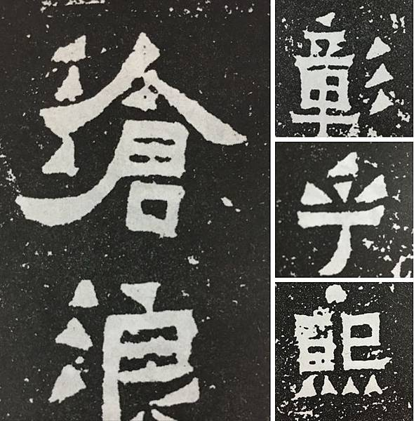 書法邁步篇 3 ~ 臨爨寶子碑(107.9.20)