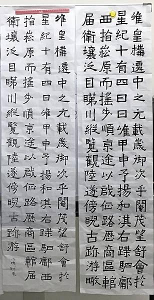 書法邁步篇 5 ~ 臨吊比干(107.10.4)